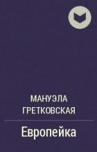Мануэла Гретковская - Европейка