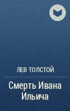 Л. Н. Толстой - Смерть Ивана Ильича