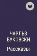 Чарльз Буковски - Рассказы