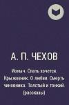 А.П. Чехов — Ионыч. Спать хочется. Крыжовник. О любви. Смерть чиновника. Толстый и тонкий. (рассказы)