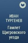 Иван Тургенев - Гамлет Щигровского уезда