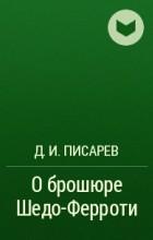Д. И. Писарев - О брошюре Шедо-Ферроти