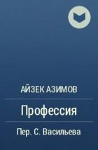 Айзек Азимов - Профессия