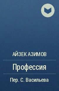 Айзек Азимов — Профессия
