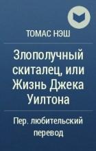 Томас Нэш - Злополучный скиталец