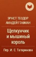 Эрнст Теодор Амадей Гофман - Щелкунчик и мышиный король