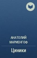 Анатолий Мариенгоф - Циники