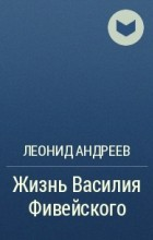 Леонид Андреев - Жизнь Василия Фивейского