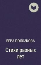 Вера Полозкова - Стихи разных лет