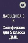 Давыдова Е.В. - Сольфеджио для 5 класса ДМШ