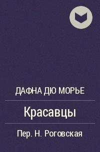 Dafna_dyu_More__Krasavtsy.png