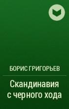 Борис Григорьев - Скандинавия с черного хода