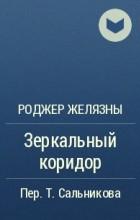 Роджер Желязны - Зеркальный коридор