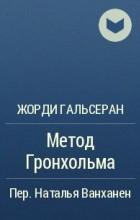 Жорди Гальсеран - Метод Гронхольма