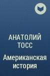 Анатолий Тосс — Американская история