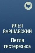 Илья Варшавский - Петля гистерезиса