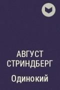 Август Стриндберг - Одинокий