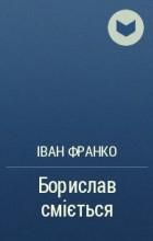 Іван Франко - Борислав сміється