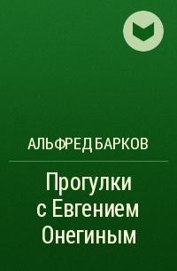 БАРКОВ ЕВГЕНИЙ ОНЕГИН СКАЧАТЬ БЕСПЛАТНО