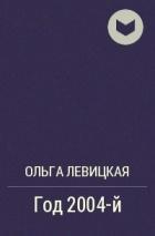 ЛЕВИЦКАЯ ОЛЬГА ГОД 2004 СКАЧАТЬ БЕСПЛАТНО