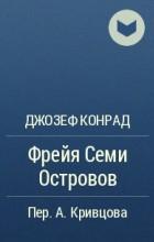 Джозеф Конрад - Фрейя Семи Островов