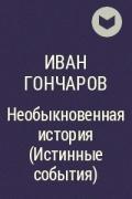 Иван Гончаров - Необыкновенная история (Истинные события)
