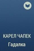 Карел Чапек - Гадалка