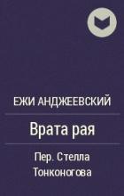 Ежи Анджеевский - Врата рая