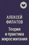 Алексей Филатов - Теория и практика жиросжигания