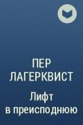 Пер Лагерквист - Лифт в преисподнюю