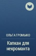Ольга Громыко - Капкан для некроманта