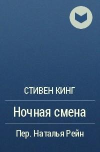 Стивен Кинг - Ночная смена