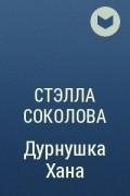 Стэлла Соколова - Дурнушка Хана