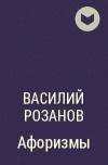 Василий Розанов — Афоризмы