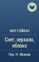 Нил Гейман - Снег, зеркало, яблоко