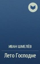 Иван Шмелёв - Лето Господне