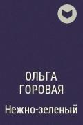 Ольга Горовая - Нежно-зеленый