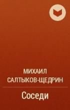 М.Салтыков-Щедрин - Соседи