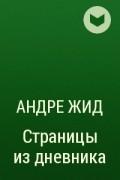 Андре Жид - Страницы из дневника