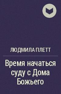 Книга людмилы плетт пробужднеие начинается с меня