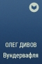 Олег Дивов - Вундервафля