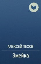 Алексей Пехов - Змейка