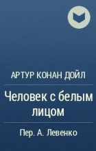 Артур Конан Дойл - Человек с белым лицом
