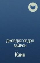 Джордж Гордон Байрон - Каин