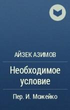 Айзек Азимов - Необходимое условие