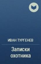 И.С. Тургенев - Записки охотника
