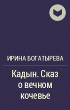Ирина Богатырева - Кадын. Сказ о вечном кочевье