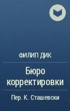 Филип Дик - Бюро корректировки