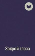 Ксения (Midnight Lady) Кононова - Закрой глаза