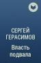 Сергей Герасимов - Власть подвала